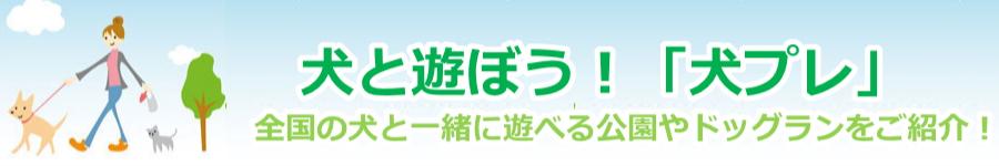 犬のドッグラン情報サイト「犬プレ!」